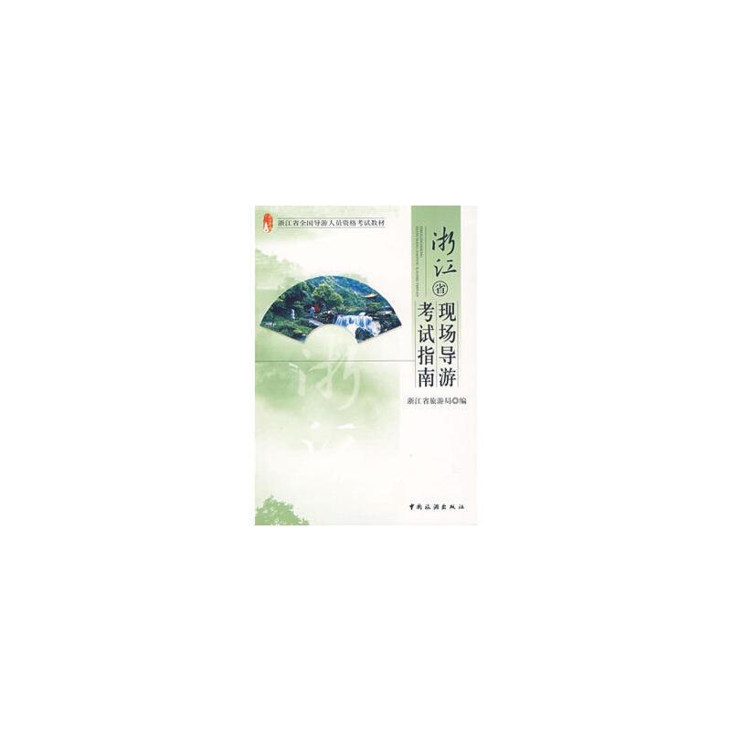 【现货】浙江省现场导游考试指南