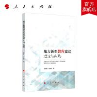 地方新型智库建设理论与实践 人民出版社