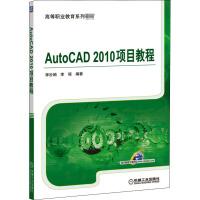 AutoCAD 2010项目教程 机械工业出版社