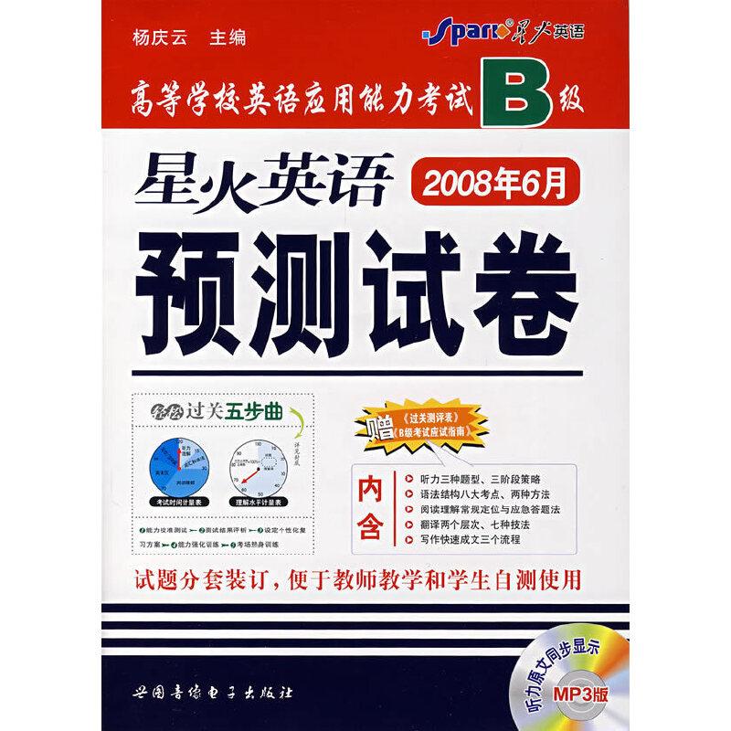08(上)星火英语2008.6高等学校英语应用能力考试B级预测试卷(书+盘)
