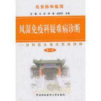 北京协和医院风湿免疫科疑难病诊断(第4集)