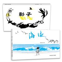 追求探索与冒险的经典无字绘本:海浪+影子两册套装