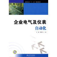 """高职高专""""十一五""""规划教材 企业电气及仪表自动化"""