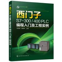 西门子S7-300/400 PLC编程入门及工程实例