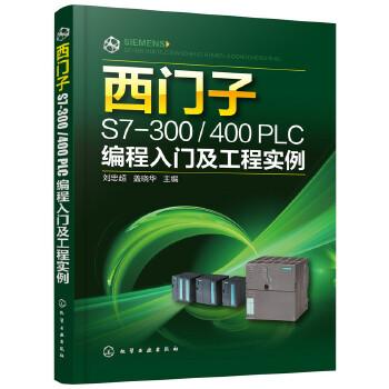 西门子S7-300/400 PLC编程入门及工程实例 PLC编程入门基础书