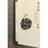 刘景源温病学讲稿/中医名家名师讲稿丛书