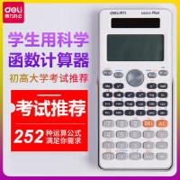 得力多功能科学计算器学生用考试大学会计专用计算机函数大学生