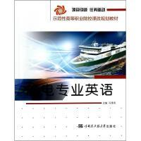 船电专业英语(示范性高等职业院校课改规划教材) 冯常奇