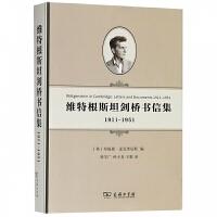 维特根斯坦剑桥书信集(1911-1951)(精)