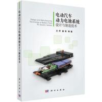 电动汽车动力电池系统设计与制造技术