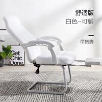 家用电脑椅办公椅子老板椅凳白色弓形可躺电竞椅靠背书房椅 钢制脚 固定扶手
