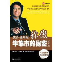 【二手旧书9成新】史丹 温斯坦称傲牛熊市的秘密(珍藏版) 杰克・潘考夫斯基 中国青年出版社 9787500680819