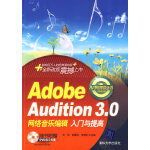 Adobe Audition 3.0网络音乐编辑入门与提高(配光盘)(入门与提高丛书)