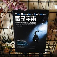 量子宇宙(比肩《时间简史》,世界公认优秀的量子力学入门书)