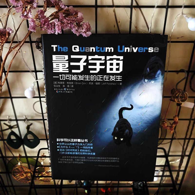 量子宇宙(比肩《时间简史》,世界公认优秀的量子力学入门书) 一切可能发生的正在发生,引力波发现了,围观涨知识。挑战《时间简史》的粉丝们,量子力学入门书!