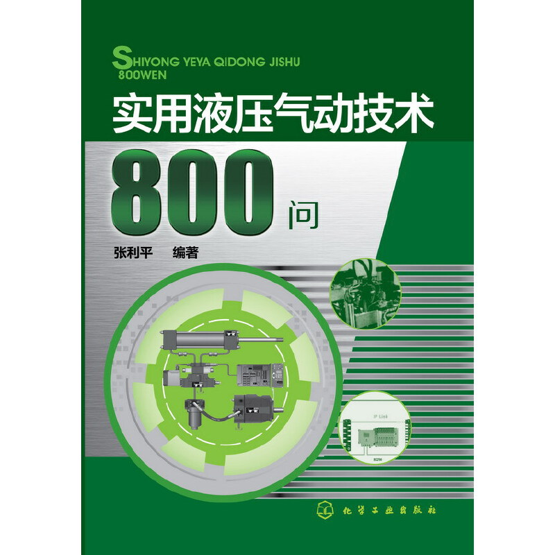 实用液压气动技术800问