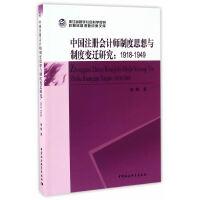中国注册会计师制度思想与制度变迁研究:1918-1949