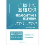 广播电视基础知识(2021-2022)