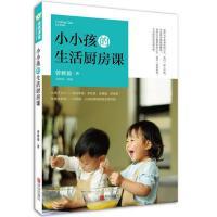 小小孩的生活厨房课