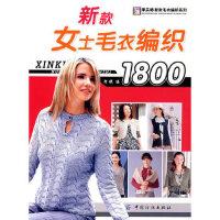 新款女士毛衣编织1800