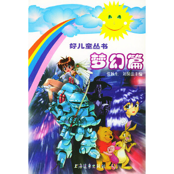 梦幻篇  好儿童丛书