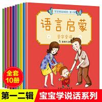 宝宝学说话系列语言启蒙绘本0-3岁早教书籍婴幼儿童早教绘本全10册1-2岁宝宝绘本读物3岁宝宝适合的书 幼儿图书看图识字认知书 益智亲子故事书 婴儿绘本1-2岁 小孩一两岁读物