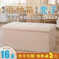 【满减优惠】收纳凳子储物凳试衣间可坐人长方形沙发椅子换鞋小凳子家用收纳箱