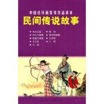 民间传说故事---中国连环画作品读本