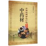 中国地理标志产品集萃 中药材