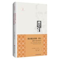 政治观念史稿(卷七):新秩序和最后的定向