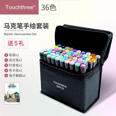 【部分地区包邮】马克笔套装Touch three三代学生手绘彩色绘画油性笔36色