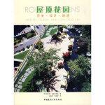 屋顶花园――历史 设计 建造