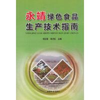 永靖绿色食品生产技术指南