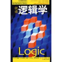 【二手旧书9成新】 视读逻辑学 (英)丹・克莱恩・沙蒂尔,(英)比尔・梅布林 ,许兰 ,田 9787539628547