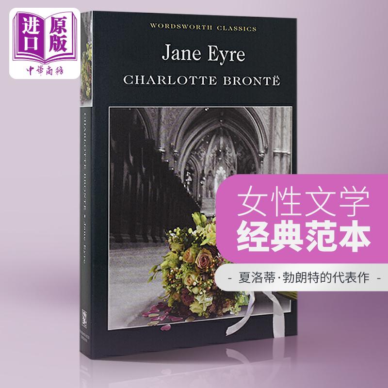 【中商原版】简爱 英文原版 Jane Eyre 夏洛蒂·勃朗特 Charlotte Bronte 英国文学 世界经典名著 可另搭飘 呼啸山庄 名利场 经典名著 纯英文 学单词