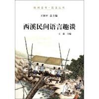 西溪民间语言趣谈/杭州全书西溪丛书 王藻|主编:王国平