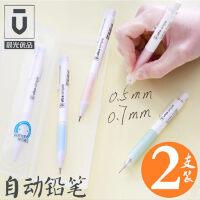 2支装 晨光优品0.5小学生按动自动铅笔0.7mm可爱绘图学习活动铅笔