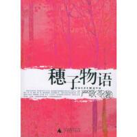 穗子物语 9787563353217 严歌苓 广西师范大学出版社