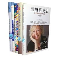 对财富说是+对生命说是+ 当下的力量+当下的力量实践手册+新世界:灵性的觉醒 精装(套装共5册)