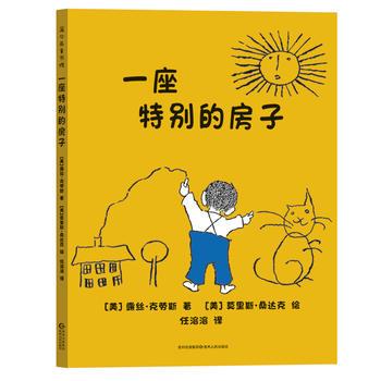 一座特别的房子 凯迪克银奖作品。这本独特又热闹的图画书,是一个小男孩唱给梦中房子的赞美诗。文字充满了天马行空的想象力,画面纯真质朴,每一个孩子的内心都住着一座特别的房子。(蒲公英童书馆出品)