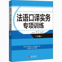 法语口译实务专项训练(中级) 外文出版社