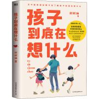 孩子到底在想什么 中国友谊出版公司