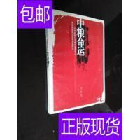 [二手旧书9成新]宁高宁空降北京前后的中粮命运 /韦三水 著 当代