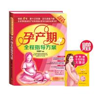 孕产期全程指导方案(2014白金版 附孕妈咪十月怀胎大事录)