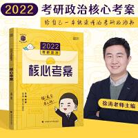 2022考研政治核心考案/考研政治黄皮书系列 中国政法大学出版社