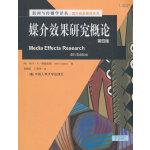 媒介效果研究概论(第四版;新闻与传播学译丛・国外经典教材系列)