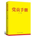 党员手册 2019版