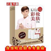 【二手九成新】彩妆天王Kevin彩妆美肤学院Kevin著广西科学技术出版社
