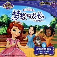 小公主苏菲亚梦想与成长故事系列――5.护身符的诅咒