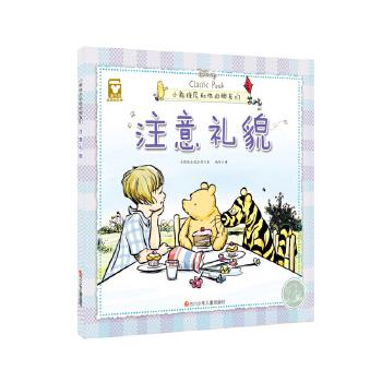 (精装版)小熊维尼和他的朋友们:注意礼貌 (迪士尼官方授权 纪念小熊维尼90周年 阅读好故事 培养好品格)